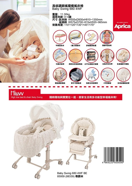 baby_swing_680_function